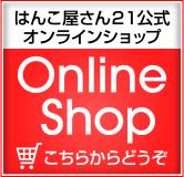 はんこ屋さん21長崎店オンラインショップ