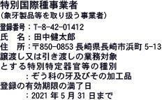 特別国際種事業者 ウェブ用の表示はんこ屋さん21長崎店